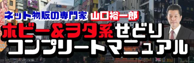 ホビー&ヲタ系せどり・タイトル.PNG